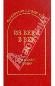 Из века в век. Польская поэзия из века в век словенская поэзия