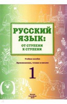 Секс произношение в русском языке