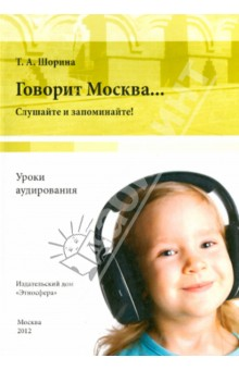 Говорит Москва… Уроки аудирования. Слушайте и запоминайте! (+DVD)