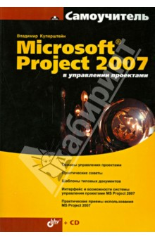 Microsoft Project 2007 в управлении проектами (+CD) microsoft project management 2007 toolkit – microsoft office project 2007 step by step and in the trenches with microsoft office project 2007