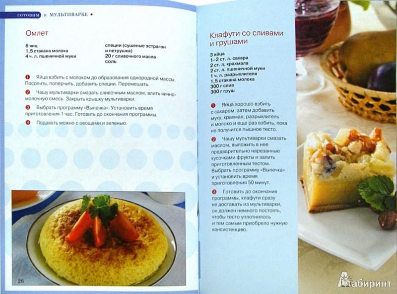 Иллюстрация 1 из 3 для Готовим завтраки в мультиварке | Лабиринт - книги. Источник: Лабиринт