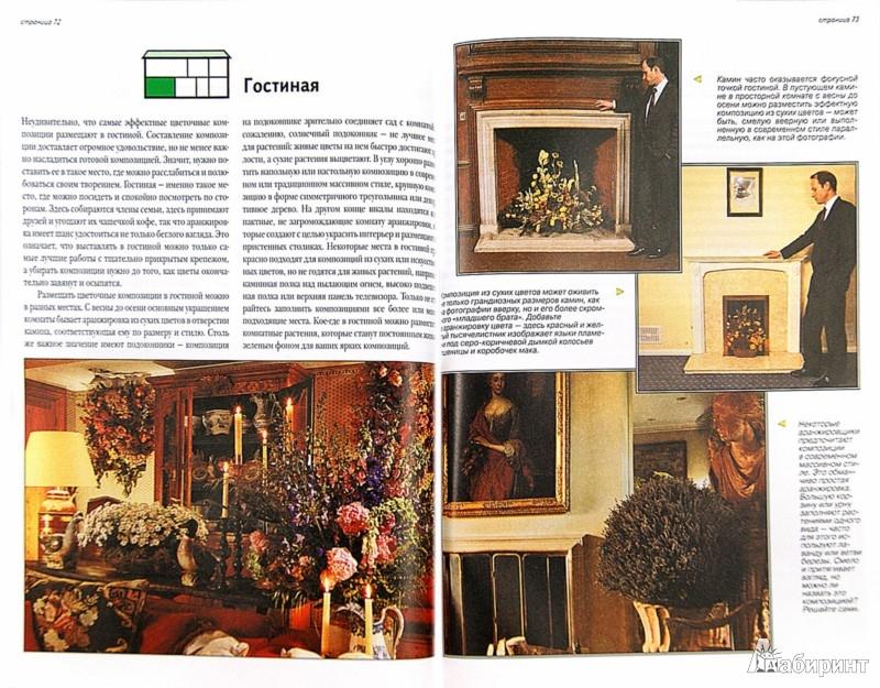 Иллюстрация 1 из 9 для Все о букетах и дизайне интерьеров - Дэвид Хессайон | Лабиринт - книги. Источник: Лабиринт