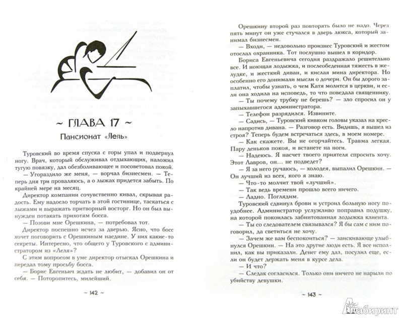 Иллюстрация 1 из 10 для Эликсир для Жанны д' Арк - Наталья Солнцева | Лабиринт - книги. Источник: Лабиринт