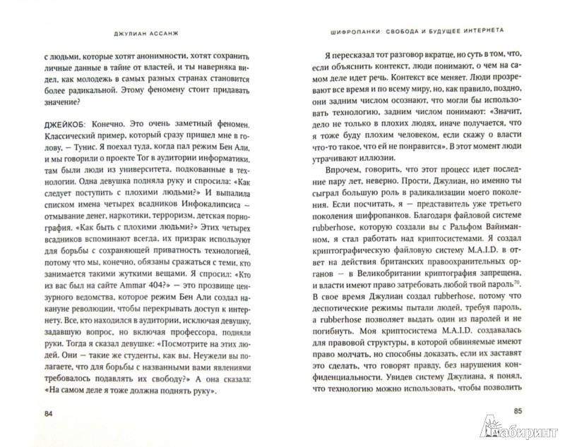 Иллюстрация 1 из 9 для Шифропанки: свобода и будущее Интернета - Ассанж, Аппельбаум, Мюллер-Магун   Лабиринт - книги. Источник: Лабиринт