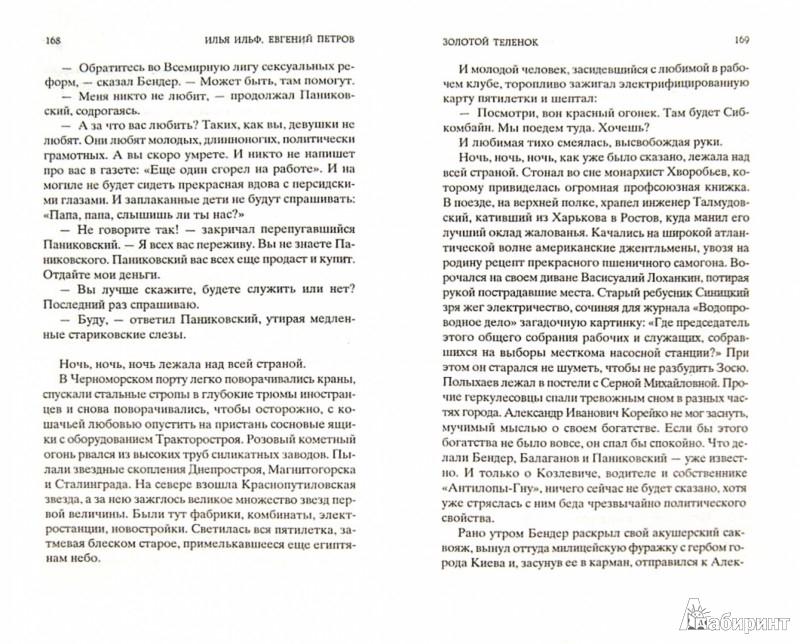 Иллюстрация 1 из 24 для Золотой теленок - Ильф, Петров | Лабиринт - книги. Источник: Лабиринт