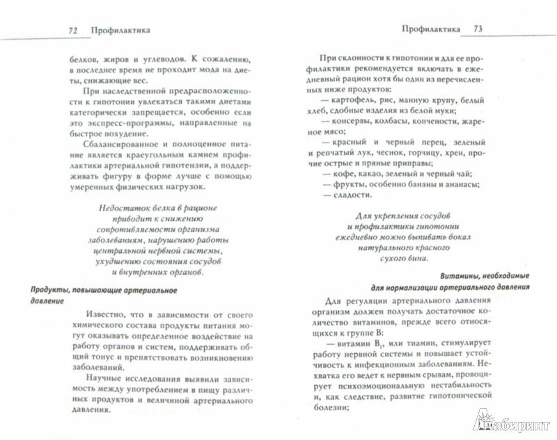 Иллюстрация 1 из 31 для Гипотония - Анастасия Красичкова | Лабиринт - книги. Источник: Лабиринт
