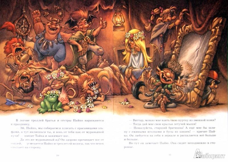 Иллюстрация 1 из 14 для Праздник в лесу - Сиссель Бёэ | Лабиринт - книги. Источник: Лабиринт