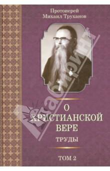 О христианской вере. Труды в 3 томах. Том 2