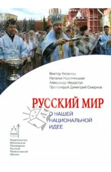 Русский мир. О нашей национальной идее