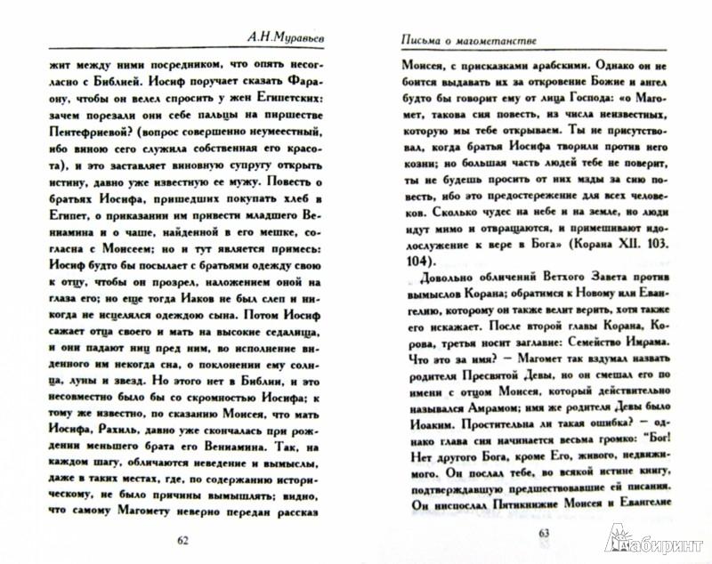 Иллюстрация 1 из 11 для Письма о магометанстве - Андрей Муравьев | Лабиринт - книги. Источник: Лабиринт