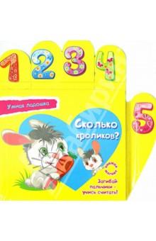 Сколько кроликов? сенчищев м считаем вместе