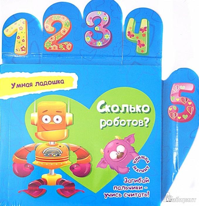 Иллюстрация 1 из 5 для Сколько роботов? - Юлия Юга | Лабиринт - книги. Источник: Лабиринт