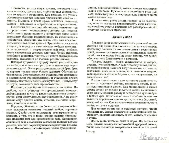 Иллюстрация 1 из 5 для Самопознание: о смысле жизни и счастья - Алексей Большаков | Лабиринт - книги. Источник: Лабиринт