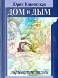 Дом и дым. Сборник стихов и переводов 1970-2013 г.