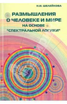 """Размышления о человеке и мире на основе """"Спектральной логики"""". Сборник статей и материалов"""