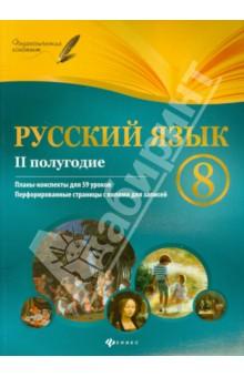 Русский язык. 8 класс. II полугодие. Планы-конспекты уроков тарифный план