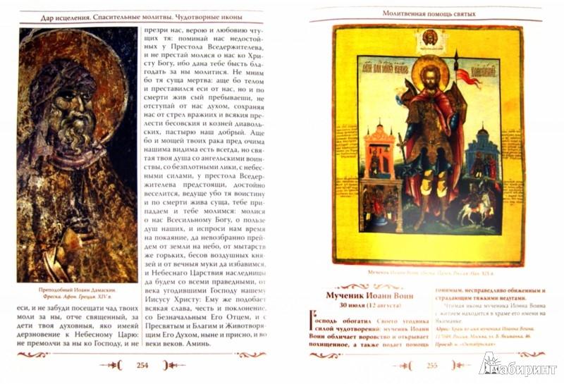 Иллюстрация 1 из 10 для Дар исцеления. Спасительные молитвы. Чудотворные иконы - Владимир Зоберн | Лабиринт - книги. Источник: Лабиринт