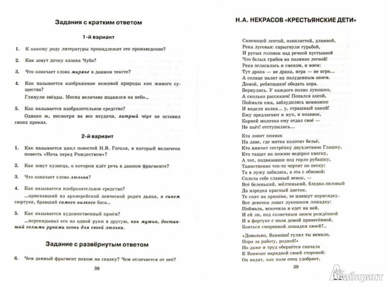 Тесты 5класс по литературе коровина
