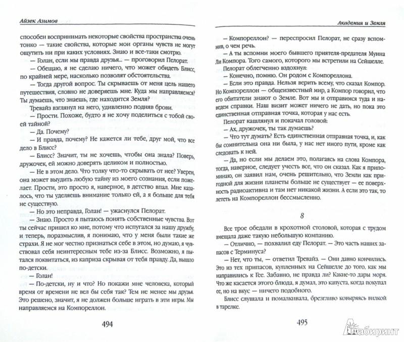 Иллюстрация 1 из 45 для Академия и Земля - Айзек Азимов | Лабиринт - книги. Источник: Лабиринт