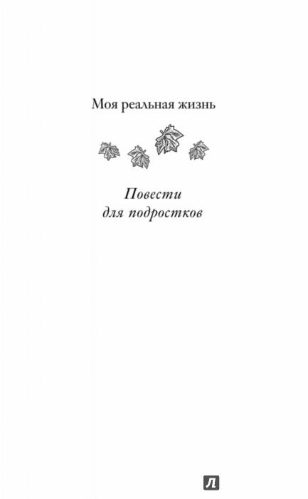 Иллюстрация 1 из 25 для P.S. Я тебя ненавижу! - Елена Усачева | Лабиринт - книги. Источник: Лабиринт