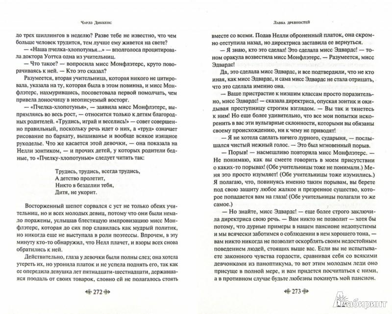 Иллюстрация 1 из 29 для Лавка древностей - Чарльз Диккенс | Лабиринт - книги. Источник: Лабиринт