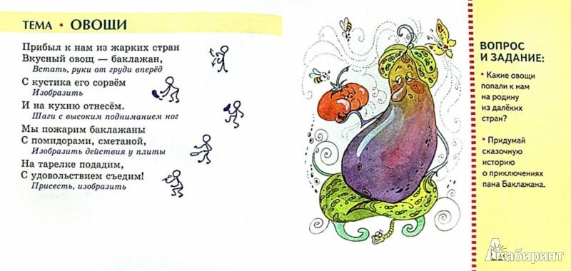Иллюстрация 1 из 30 для Веселая гимнастика в стихах и картинках. Играем и развиваемся - Татьяна Ткаченко | Лабиринт - книги. Источник: Лабиринт