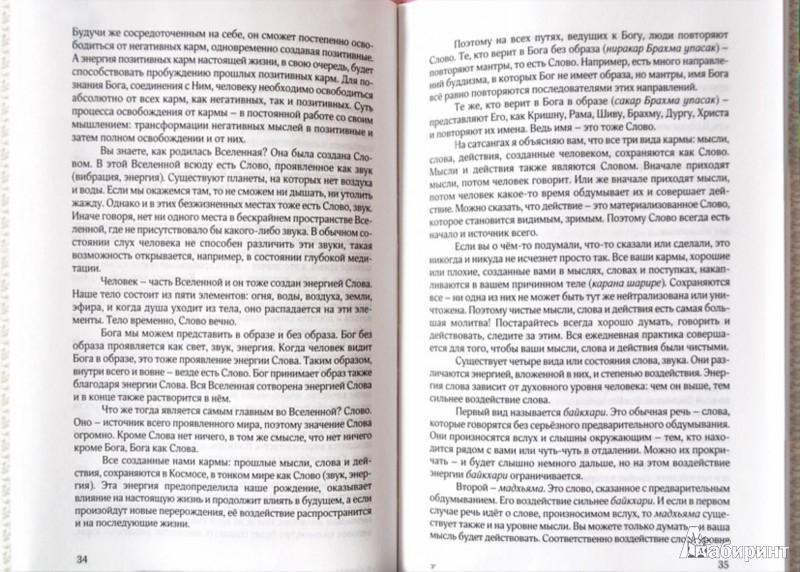 Иллюстрация 1 из 10 для Сатсанги. Книга 2. Мудрость и практика йоги - Шри Гурудэв Шри Пракаш Джи | Лабиринт - книги. Источник: Лабиринт