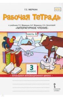 Литературное чтение. 3 класс. Рабочая тетрадь. В 2-х частях. Часть 1. К уч. Г.С.Меркина и др. ФГОС