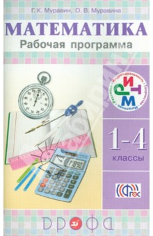 Математика. 1-4 классы. Рабочая программа к уч. Г. К. Муравина, О. В. Муравиной. ФГОС