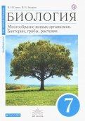Биология. Многообразие живых организмов. Бактерии, грибы, растения. 7 класс. Учебник. ФГОС