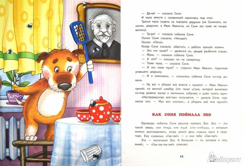 Иллюстрация 1 из 25 для Умная собачка Соня. Веселые истории - Андрей Усачев | Лабиринт - книги. Источник: Лабиринт