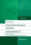 Аналитическая химия. Аналитика 2. Количественный анализ. Физико-химические (инструментальные) методы