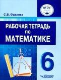 Математика. 6 класс. Рабочая тетрадь. Для специальных (коррекционных) образовательных учреждений
