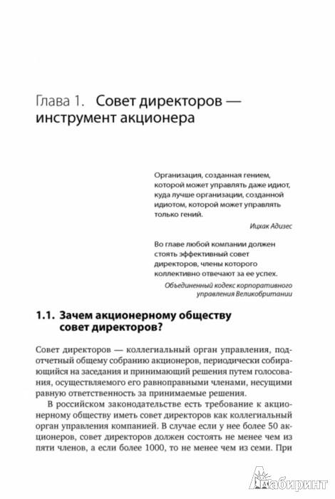 Иллюстрация 1 из 9 для Совет директоров: Инструкция по применению - Александр Филатов | Лабиринт - книги. Источник: Лабиринт