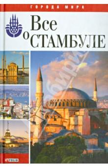 Все о Стамбуле стамбул колыбель цивилизаций