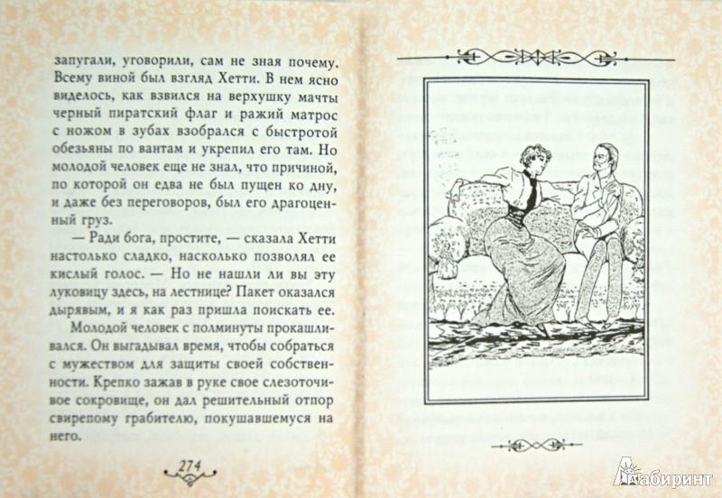 Иллюстрация 1 из 4 для Выкуп за рыжего вождя - Генри О. | Лабиринт - книги. Источник: Лабиринт