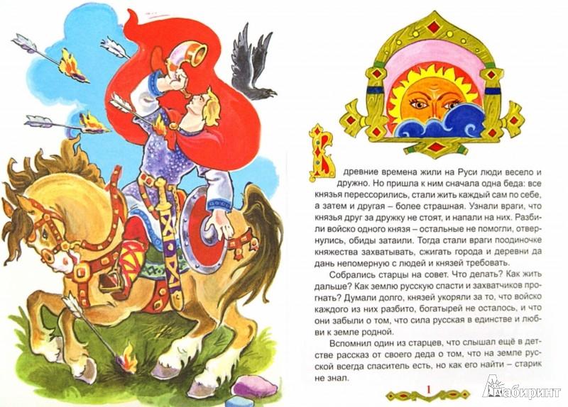 Иллюстрация 1 из 31 для Сказка о старцах, которые Илью муромца подняли - Виталий Лиходед | Лабиринт - книги. Источник: Лабиринт