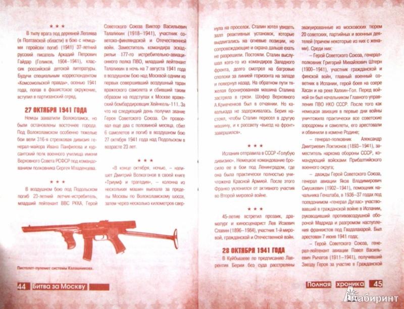 Иллюстрация 1 из 16 для Битва за Москву. Полная хроника - 203 дня - Андрей Сульдин   Лабиринт - книги. Источник: Лабиринт