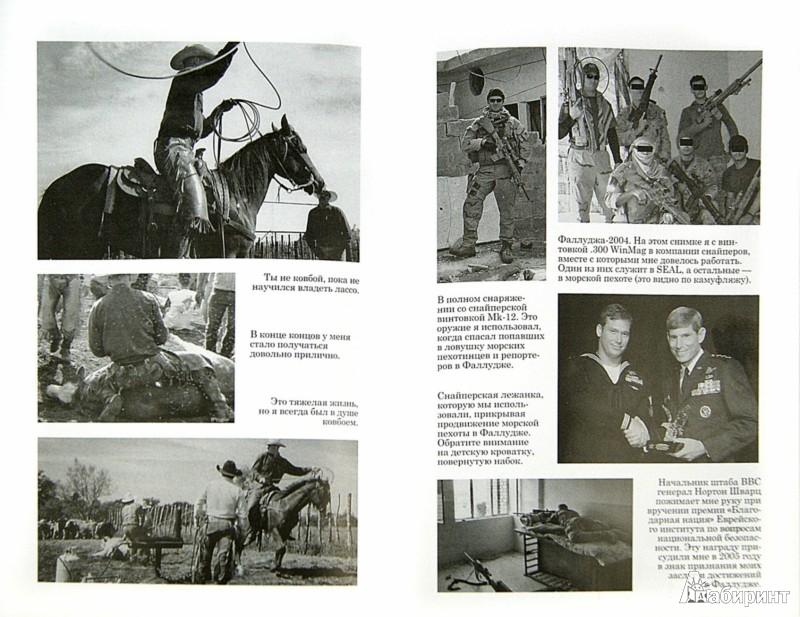 Иллюстрация 1 из 7 для Американский снайпер. Автобиография самого смертоносного снайпера XXI века - Кайл, Макьюэн, Дефелис   Лабиринт - книги. Источник: Лабиринт