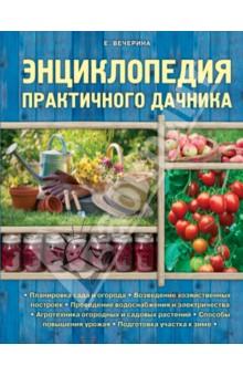 Энциклопедия практичного дачника кухня дачника
