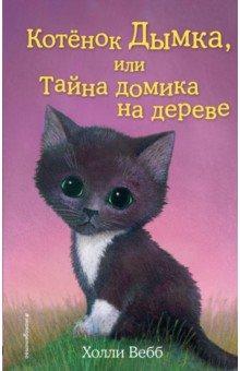 Котёнок Дымка, или Тайна домика на дереве фото