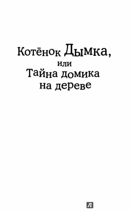 Иллюстрация 1 из 34 для Котёнок Дымка, или Тайна домика на дереве - Холли Вебб | Лабиринт - книги. Источник: Лабиринт