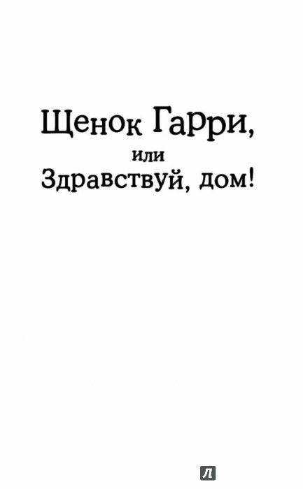 Иллюстрация 1 из 26 для Щенок Гарри, или Здравствуй, дом! - Холли Вебб   Лабиринт - книги. Источник: Лабиринт