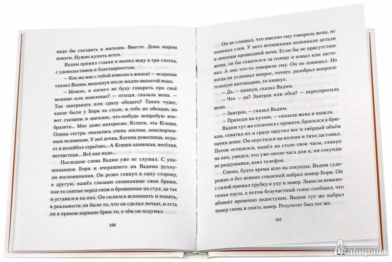 Иллюстрация 1 из 23 для Боль - Евгений Гришковец | Лабиринт - книги. Источник: Лабиринт