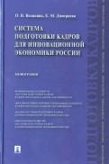 Система подготовки кадров для инновационной экономики России. Монография