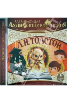 Русские писатели. Толстой Л.Н. (CDmp3)