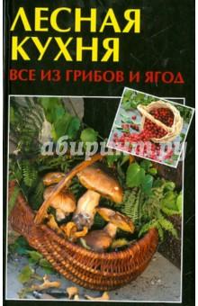 Лесная кухня. Все из грибов и ягод