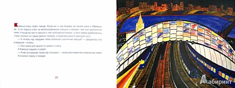 Иллюстрация 1 из 16 для Кирюшины сказки о Москве - Сергей Заграевский | Лабиринт - книги. Источник: Лабиринт