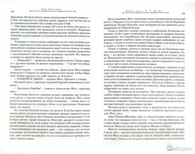 Иллюстрация 1 из 26 для Война мага: Дебют. Миттельшпиль - Ник Перумов | Лабиринт - книги. Источник: Лабиринт
