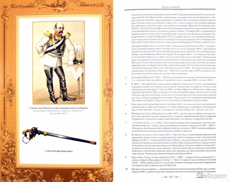 """Иллюстрация 1 из 34 для Мемуары """"железного канцлера"""" - Отто Бисмарк   Лабиринт - книги. Источник: Лабиринт"""
